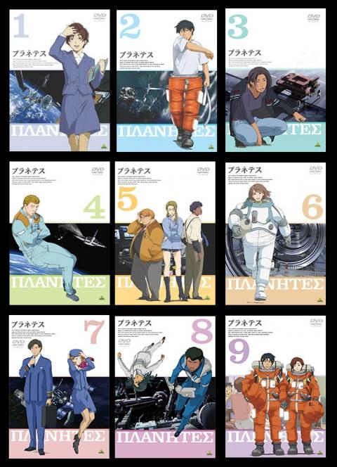 anime_planetes_DVD_cover_1-9_1291753127.jpg